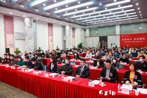 广州市工业设计产业表彰大会暨会员大会顺利召开