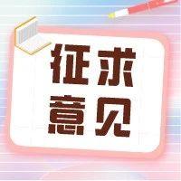 关于公开征求《济南市物业管理条例(征求意见稿)》意见的公告