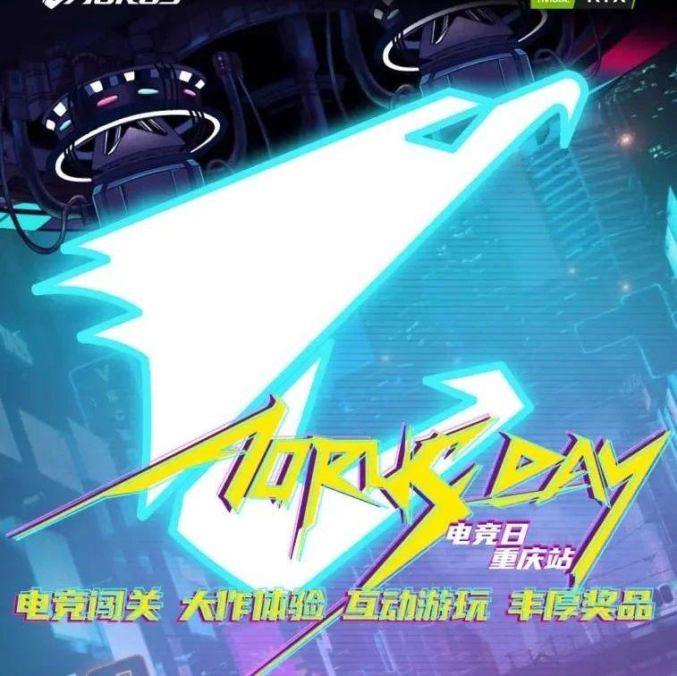 【重庆站活动招募】2021首场粉丝嘉年华,邀您共赴AORUS DAY之约