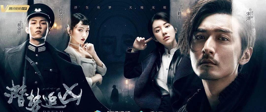 """民国奇幻、梦中破案,《潜梦追凶》演绎中国版""""盗梦空间""""?"""