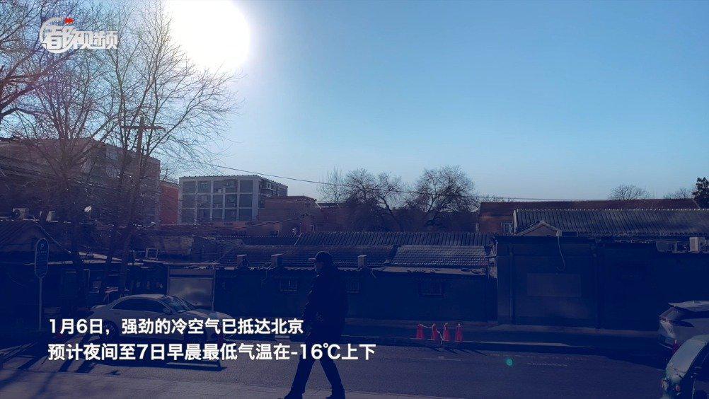 北京今天有多冷?记者体验北京泼水成冰!