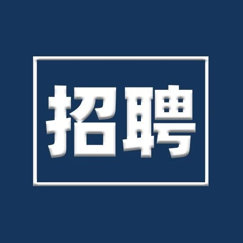 招聘|梨视频、中国经营报、润商、环球网、凤凰网旅游频道、知识空间