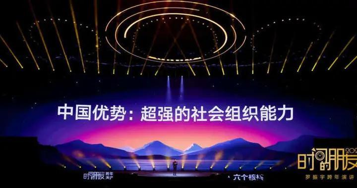 罗振宇武汉跨年演讲:科技创新是这一代中国人的任务