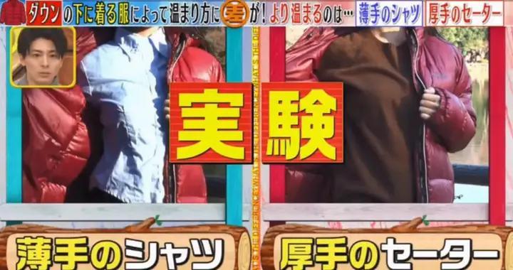 日本真人节目实测了,穿的越少才越保暖