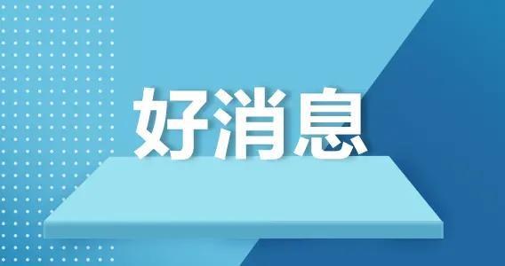 李华军获省科技最高奖 青岛科技工作者七年斩获五个省最高奖