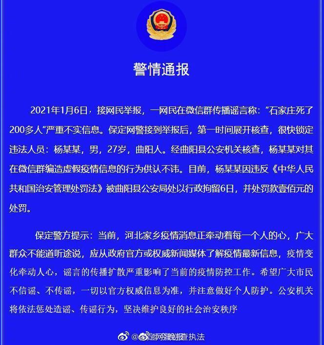 石家庄死了200多人!?男子造谣被拘6日