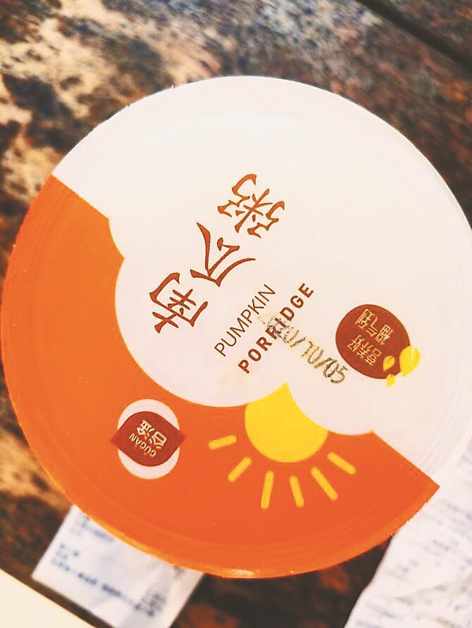 哈尔滨测绘路新天地超市卖南瓜粥:一杯没生产日期,一杯过期两天