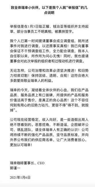 """昨晚,瑞幸内讧再起:CEO遭""""逼宫"""",陆正耀不想放手?"""
