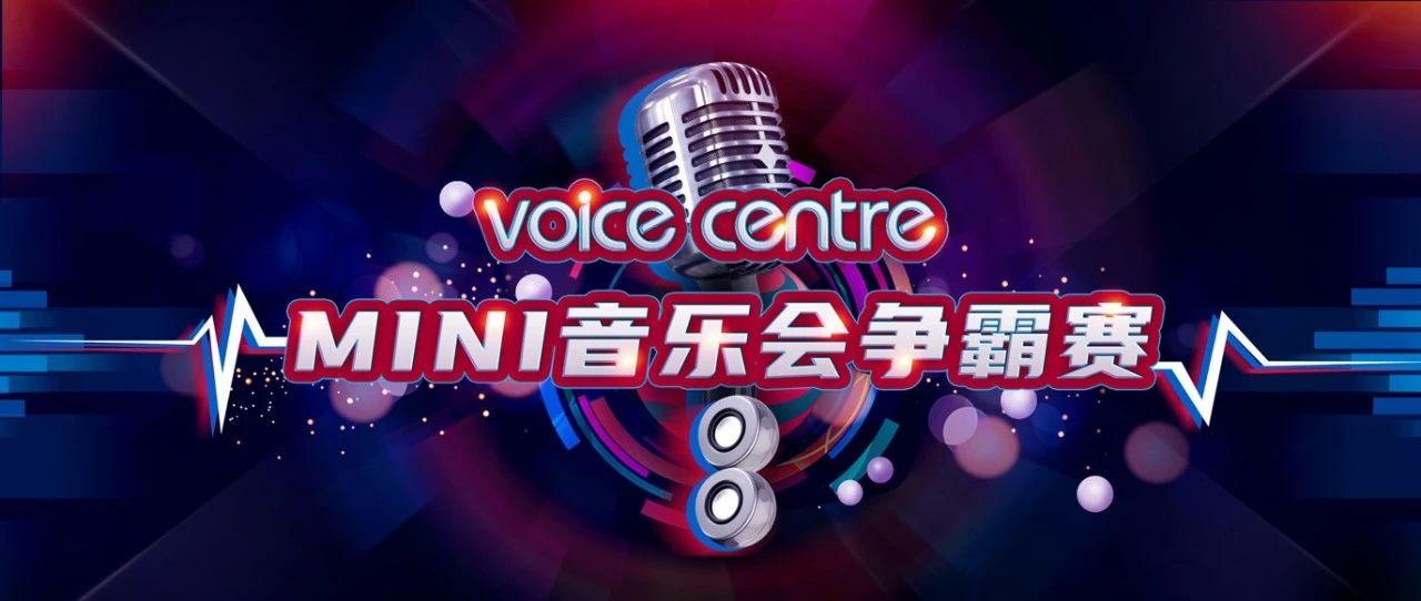 中国好声音为你办独立演唱会!!!