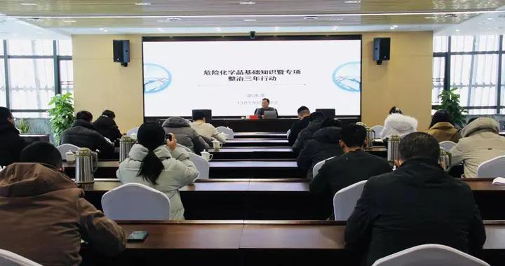 危化品安全教育培训不间断 江北新区应急管理局组织开展危化品安全知识培训