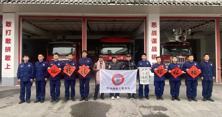 南京残障志愿者冬日慰问夫子庙消防中队指战员