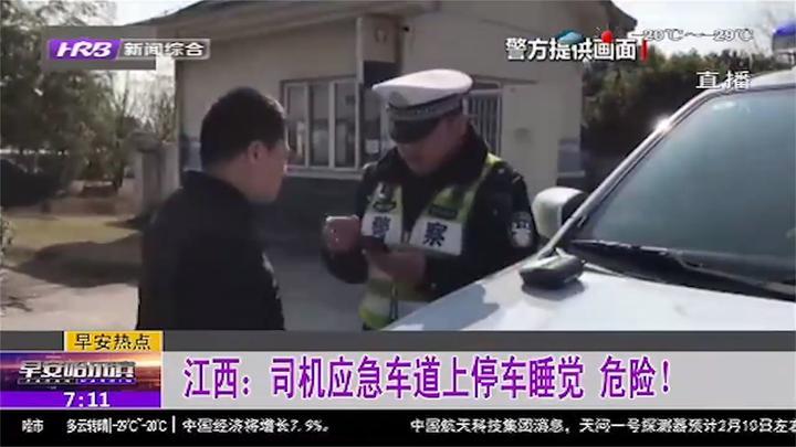 江西:轿车停靠应急车道,司机竟在车内大睡,面对交警还不以为意