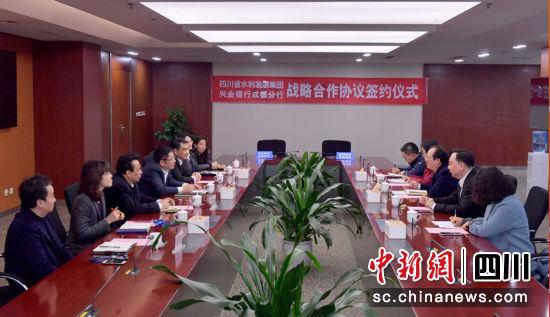 兴业银行成都分行与四川省水利发展集团签署战略合作协议