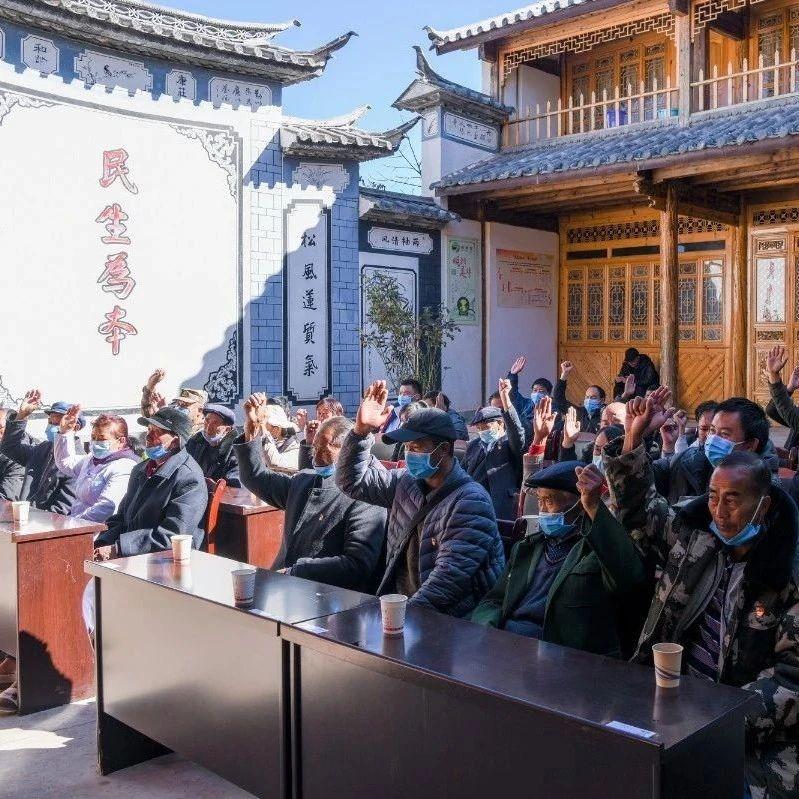 剑川县多措并举做实做细村(社区)党组织换届选举工作