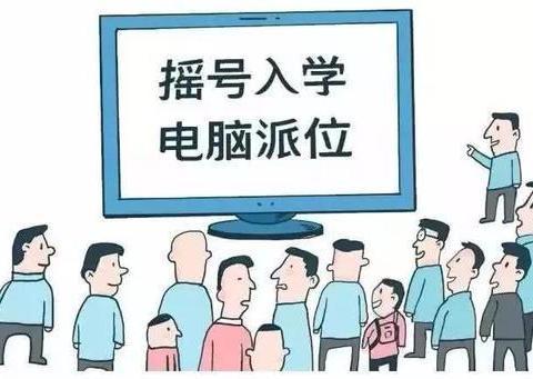 深圳升学教育:升学面临摇号,教育规划该放弃吗?
