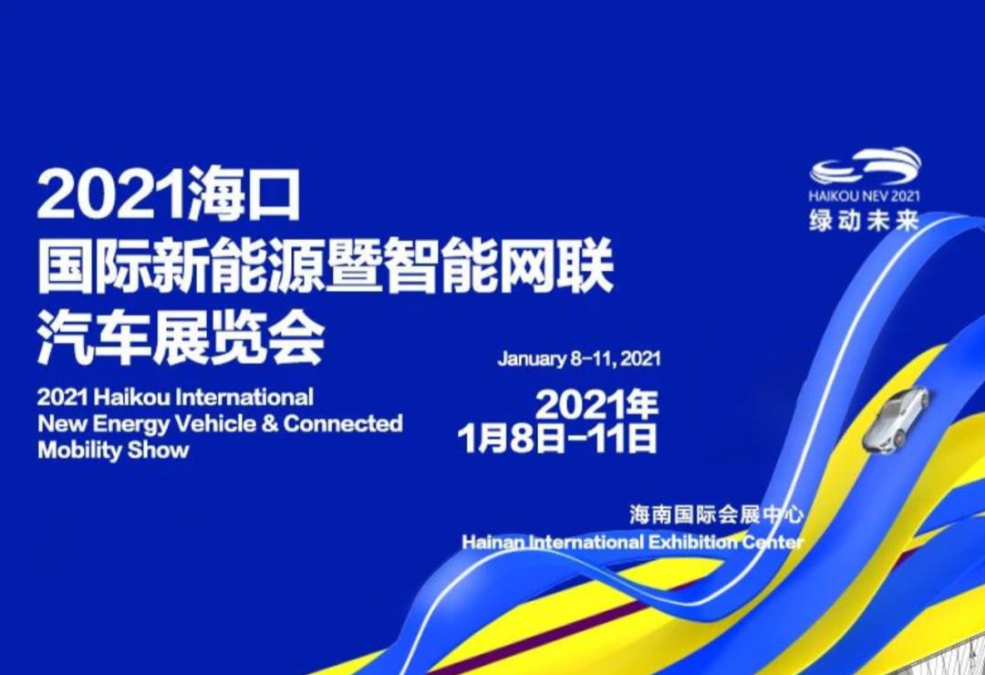 一锤定音:2021第一展 海口新能源车展今天开幕