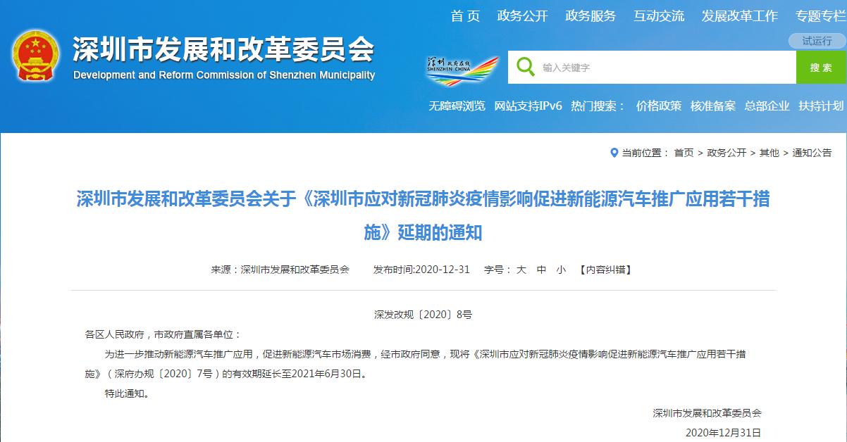 深圳市新能源汽车促消费政策延续半年,春节前迎来最佳购车时机