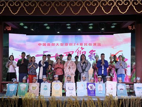 """中国首部大型原创24幕民俗演出《二十四节气》""""白露""""首播"""