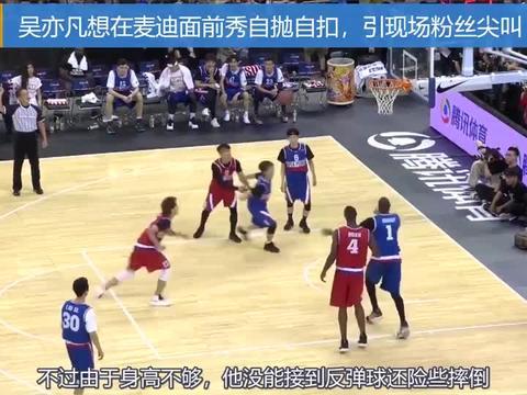 吴亦凡在麦迪面前大秀罚球线自抛自扣,引现场一片尖叫