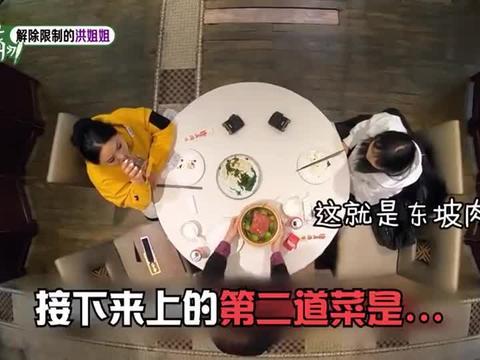 《我家的熊孩子》洪真英姐妹在上海品尝正统东坡肉!真好吃!