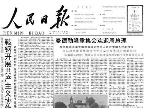 曼德勒隆重集会欢迎周总理  1961年1月9日《人民日报》
