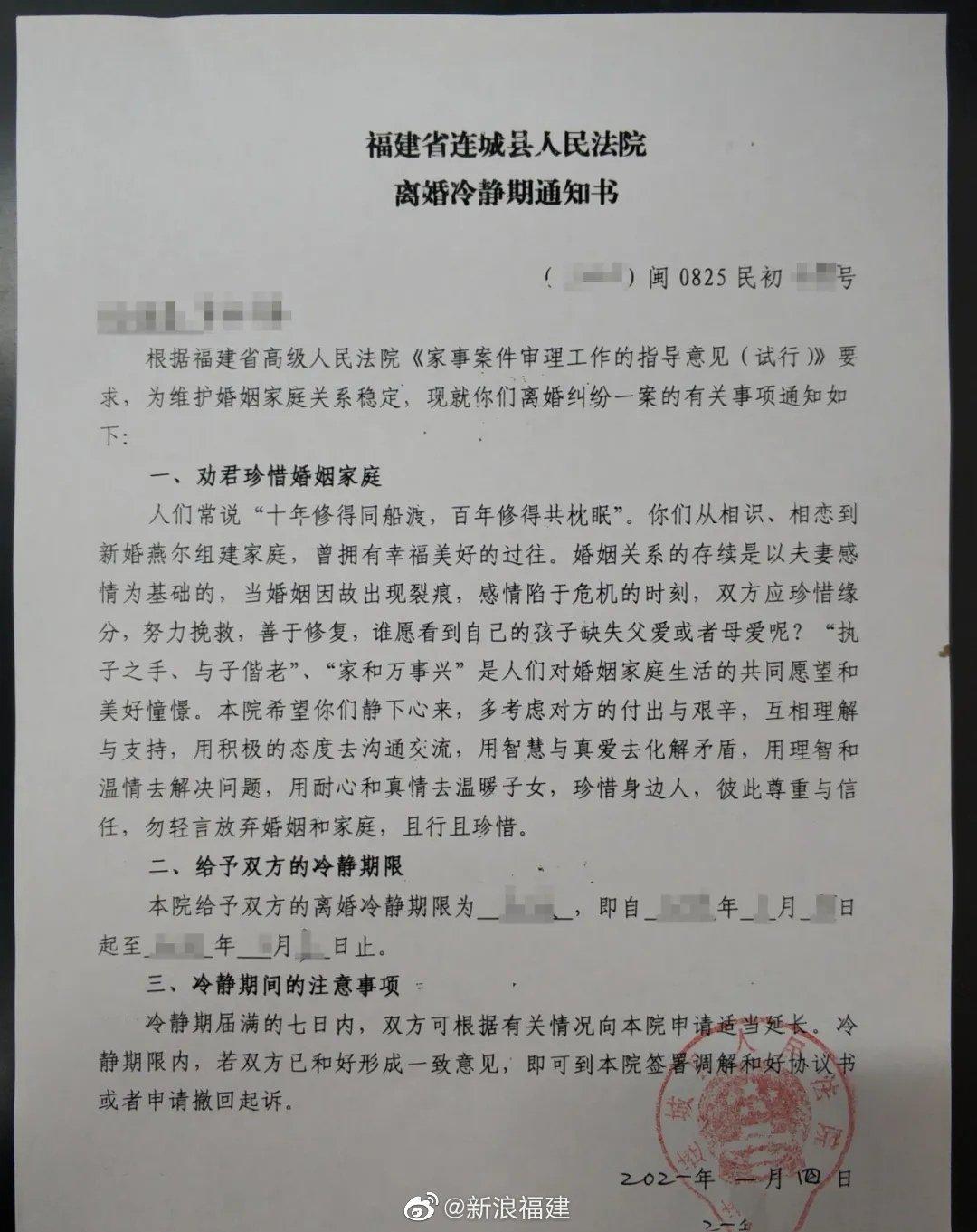 福建连城法院发出首张离婚冷静期通知书