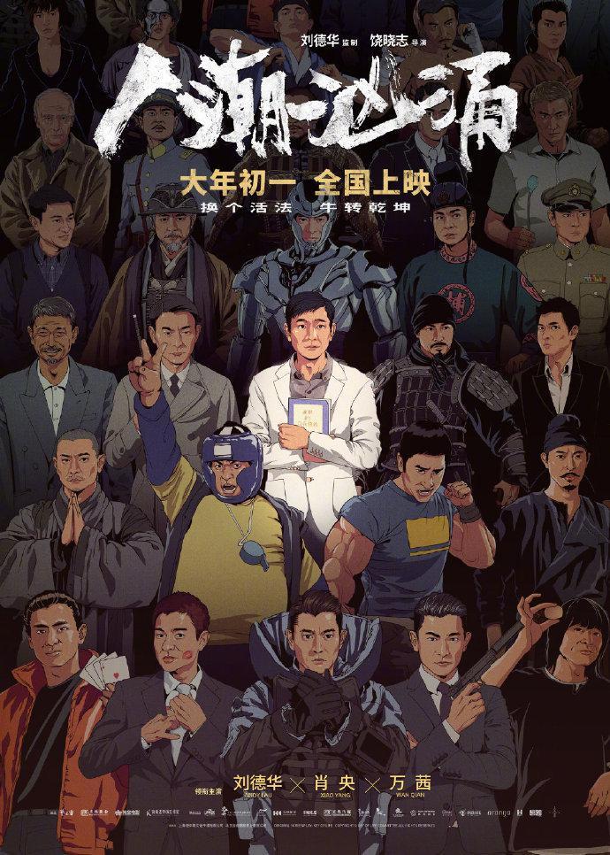 网友手绘刘德华经典角色海报,回顾刘德华多年从业经历…………
