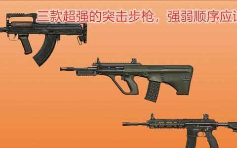 和平精英:突击步枪强弱排行,采用数据说话,推翻战神玩家理论