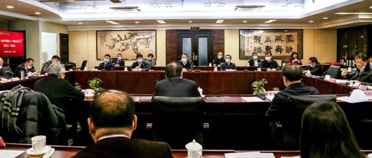 民革中央召开第二十九场中山议政会