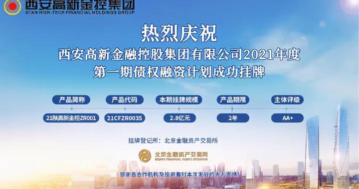 西安高新金控集团2021年度两期债权融资计划挂牌发行