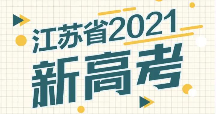 江苏省2021新高考考试安排和录取工作实施方案解读之五:物理等科目类、历史等科目类分开划线、分开录取