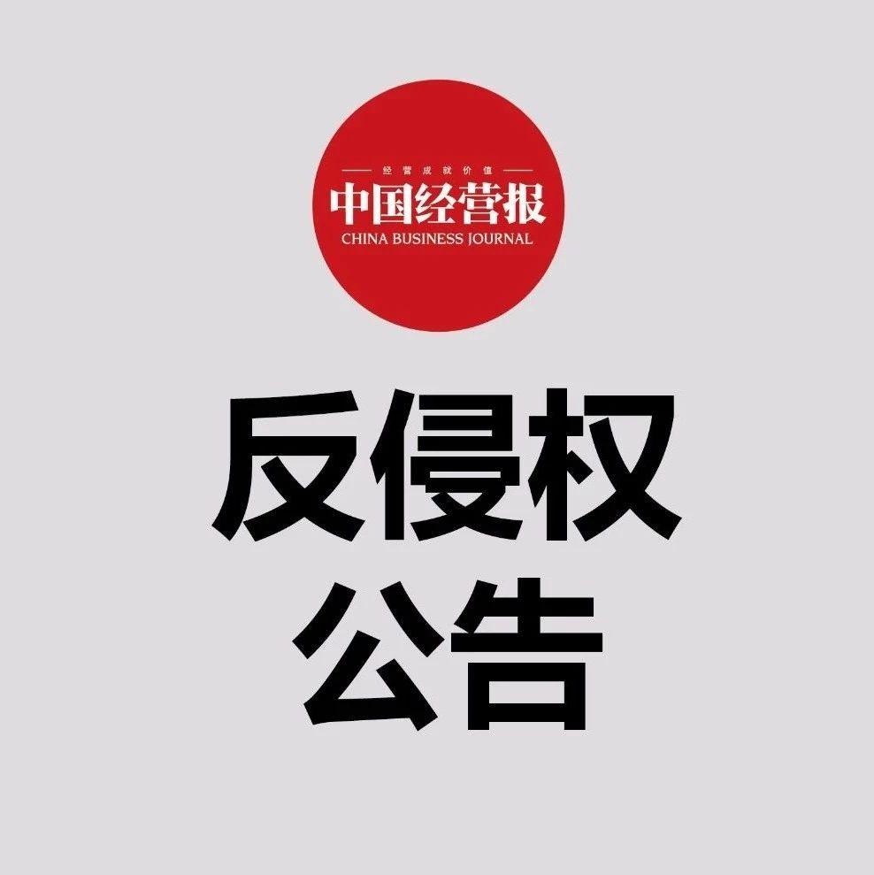 《中国经营报》反侵权公告(第105期)