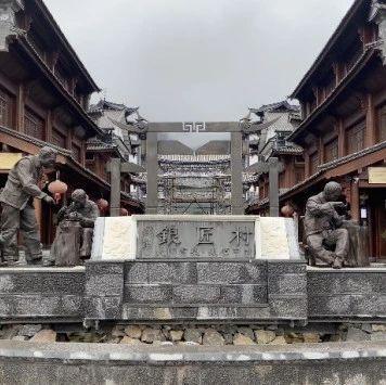 鹤庆新华银器小镇:创建特色小院 提升小镇品质