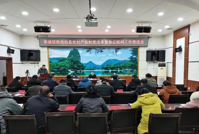 恭城召开农房管控、农村产权制度改革暨换证赋码工作会议