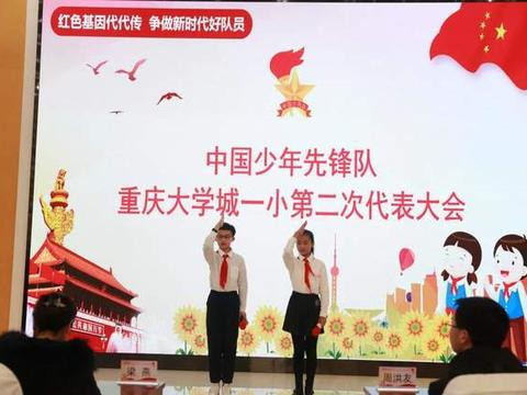 重庆大学城第一小学校开展第二次代表大会