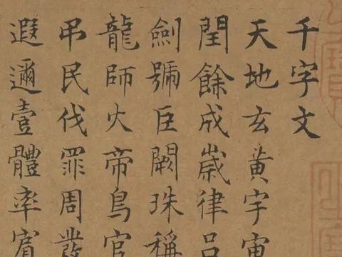 他被称为明朝楷书第一人,书法有80年功力,笔下小楷传承500多年