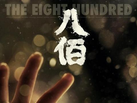 """杜淳演绎民族英雄谢晋元《八佰》,再现""""八百壮士""""的血战"""