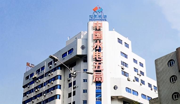 甘肃痛失超级中央企业总部:中国水利水电五局,成都受益有多大