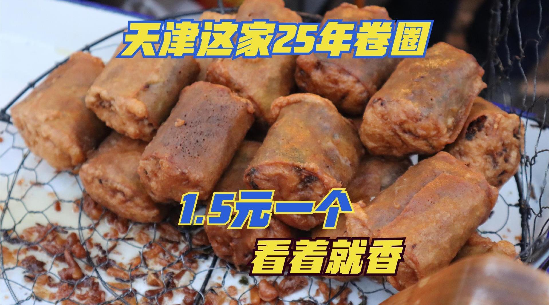 天津25年绿豆皮卷圈,每天凌晨3点多出摊,1.5元一个,看着就香!