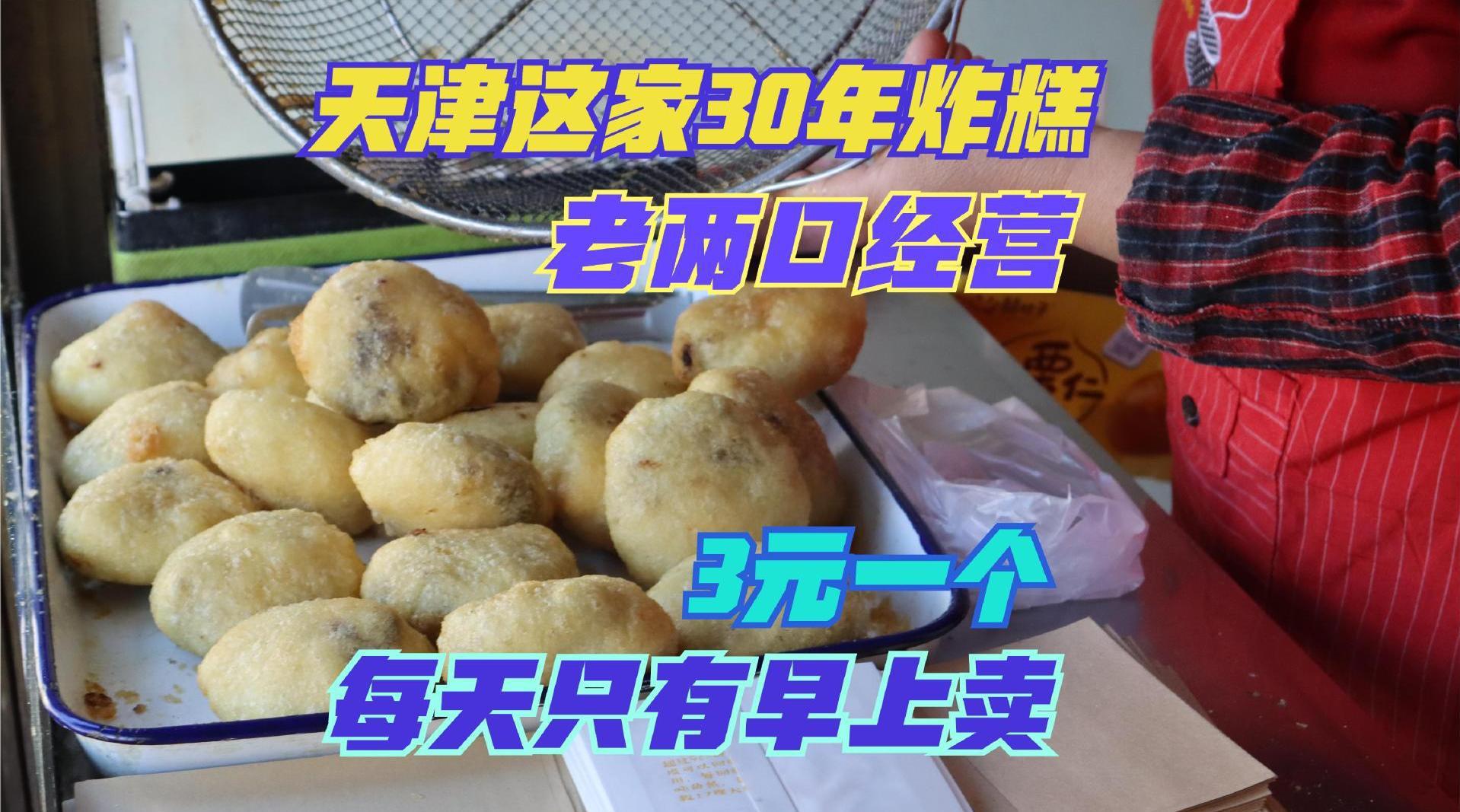 天津30年炸糕店,老两口经营,每天只卖一早上,炸糕3元一个