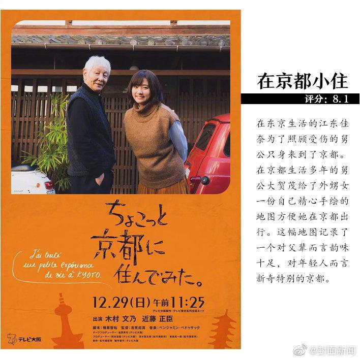 2020豆瓣评分最高的日本电影,推荐给你~