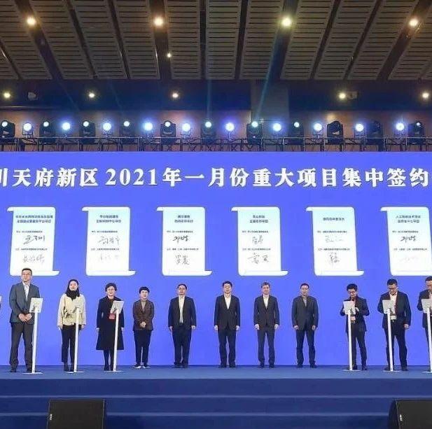 Rokid携手上海海思,助力天府新区打造中国XR产业中心