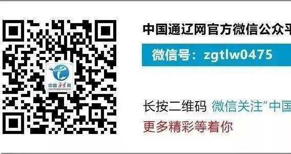 紧急寻找1月6日乘坐K7537次列车抵达通辽市霍林郭勒市人员的通告