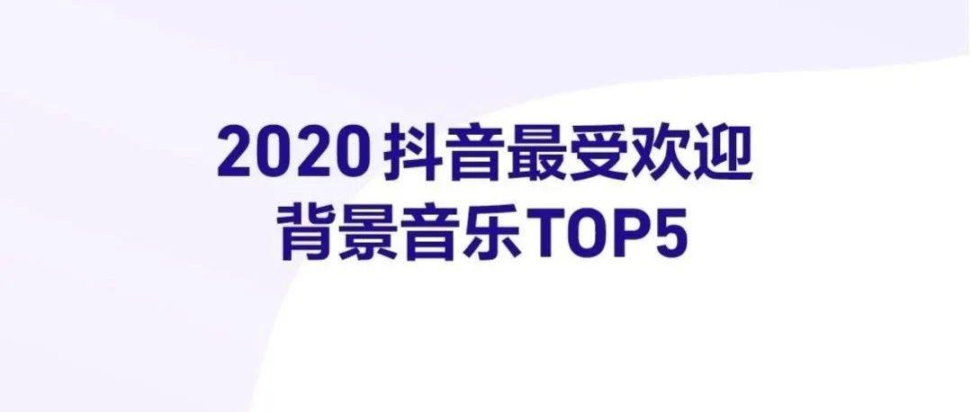 """""""2020年最受欢迎背景音乐TOP5""""公布,你听过吗?"""