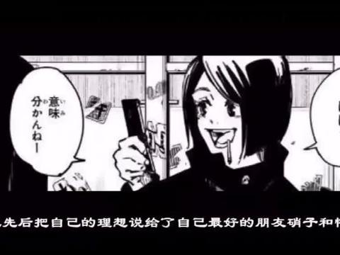 咒术回战漫画解说第三十八话(上):袈裟油上线。