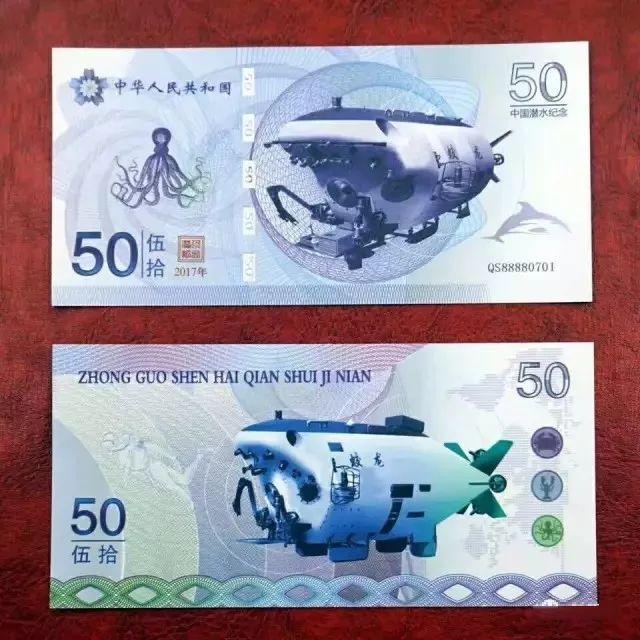纪念钞新动向,4张纪念钞等待发行,70钞已上涨