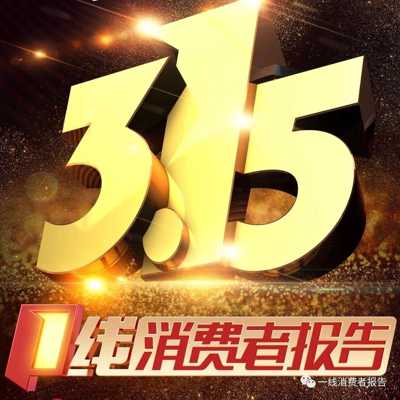 2021年广东315晚会线索征集中→