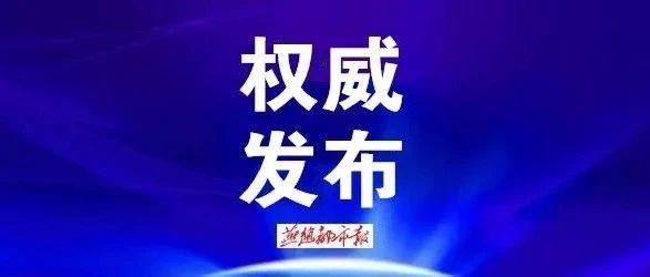 灵寿县发布最新公告