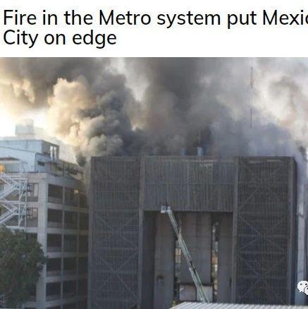 墨西哥城一OCC发生火灾导致地铁线网大规模停运 1人死亡