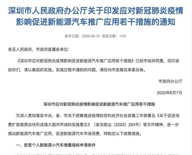 车坛快报|深圳将延长新能源车型的购车优惠政策